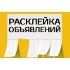 Расклейка объявлений в Минске и минском районе